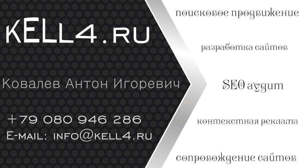 Веб-студия KELL4 электронный адрес и телефон IT-директора