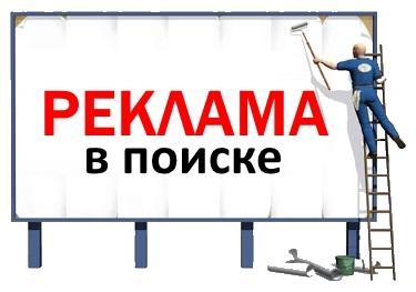 Настройка контекстная реклама для интернет магазина
