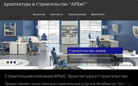 Сайт строительной компании АРХиС — Портфолио веб студии KELL4